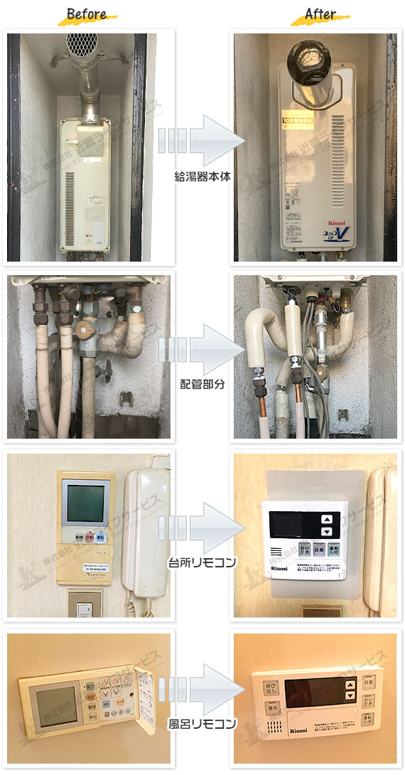 東京都江東区 H様 リンナイ 給湯器 RUF-VS1615SAT 交換工事 16号 オート 追焚付 給湯器の交換事例写真