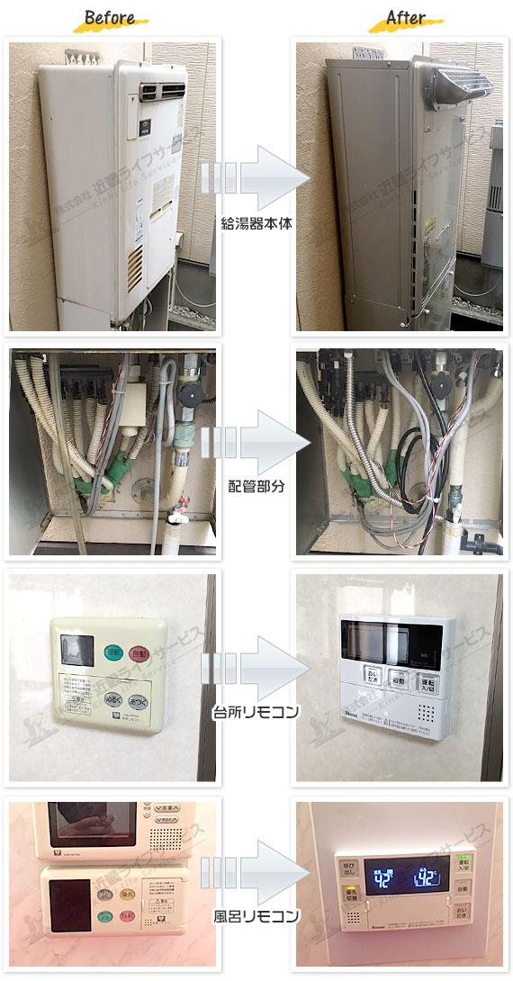 和泉市 Y様 リンナイ エコジョーズ RUFH-E2405SAW2-3(A) 交換工事 24号 オート 給湯暖房 給湯器の交換事例写真