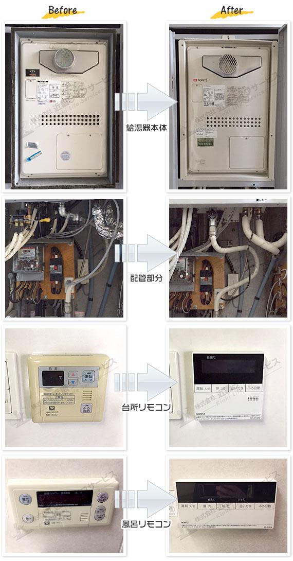 柏原市 K様 ノーリツ 給湯器 GTH-2444AWX3H-T-1 BL 交換工事 24号 フルオート 給湯暖房 給湯器の交換事例写真