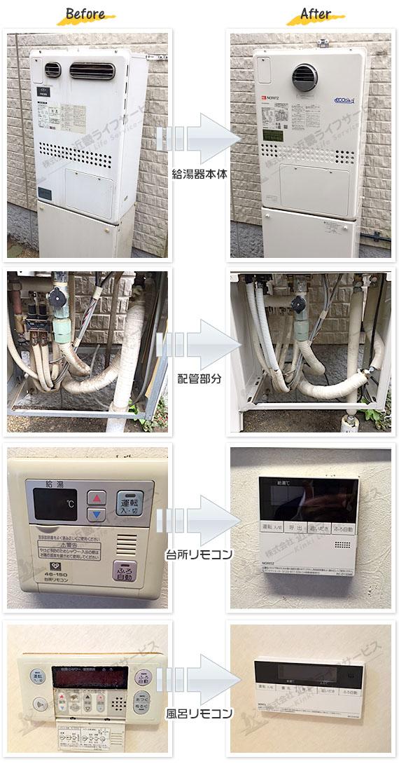奈良市 K様 ノーリツ エコジョーズ GTH-C2450AW3H BL 交換工事 24号 フルオート 給湯暖房 給湯器の交換事例写真