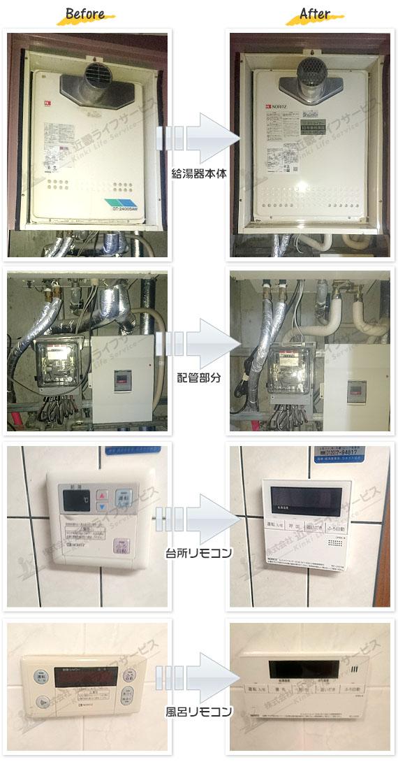 神戸市東灘区 O様 ノーリツ 給湯器 GT-2460SAWX-T BL 交換工事 24号 オート 追焚付 給湯器の交換事例写真