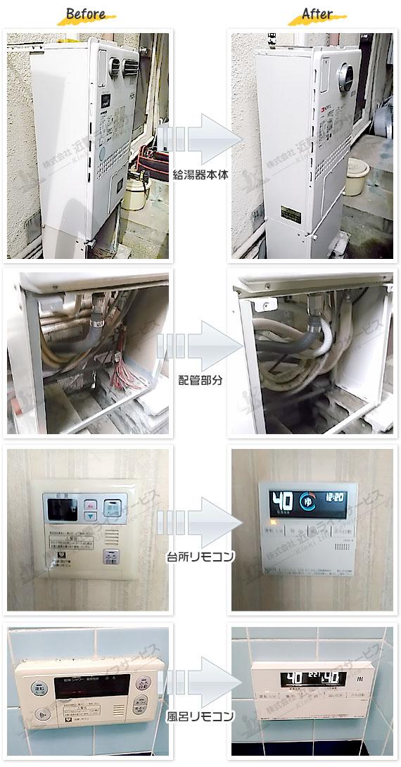寝屋川市 O様 ノーリツ エコジョーズ GTH-C2450AW-1 BL 交換工事 24号 フルオート 給湯暖房給湯器の交換事例写真