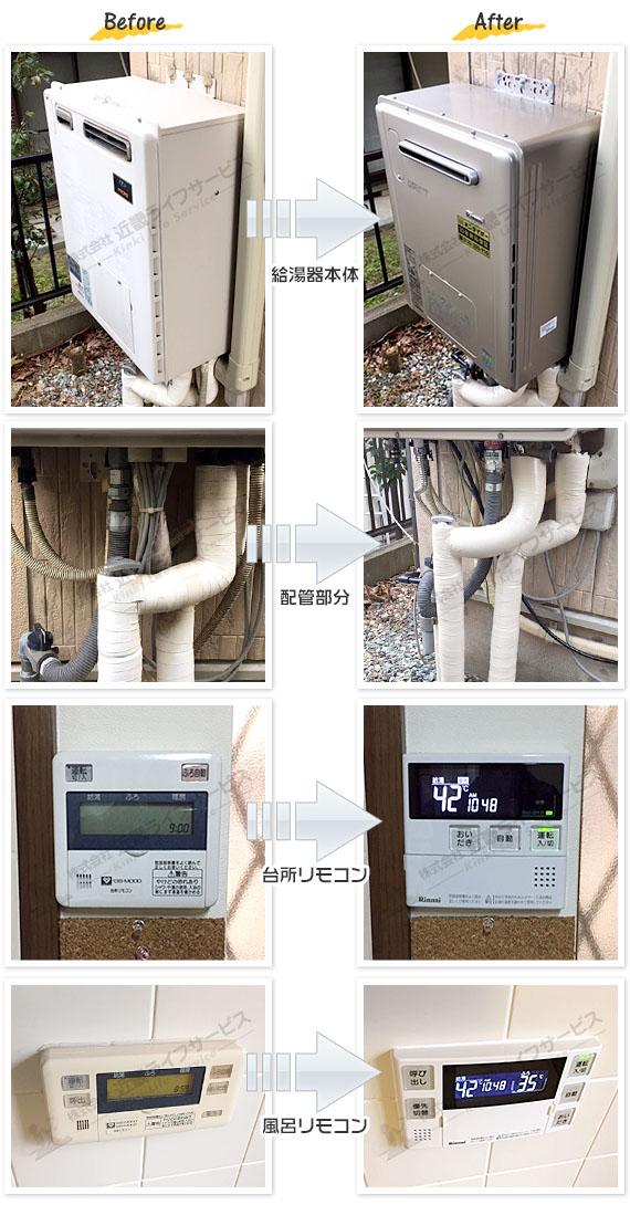 川西市 N様 リンナイ エコジョーズ RVD-E2405SAW2-1(A) 交換工事 24号 オート 給湯暖房給湯器の交換事例写真