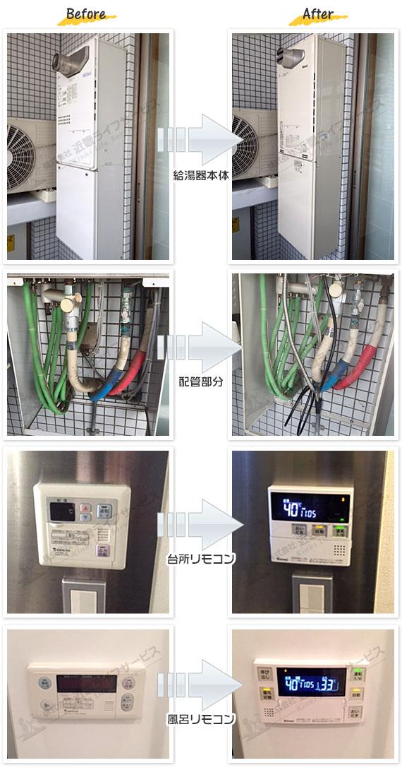 東京都大田区 A様 リンナイ エコジョーズ 給湯器 RUFH-E2405SAT2-3(A) 交換工事 24号 オート 給湯暖房 給湯器の交換事例写真