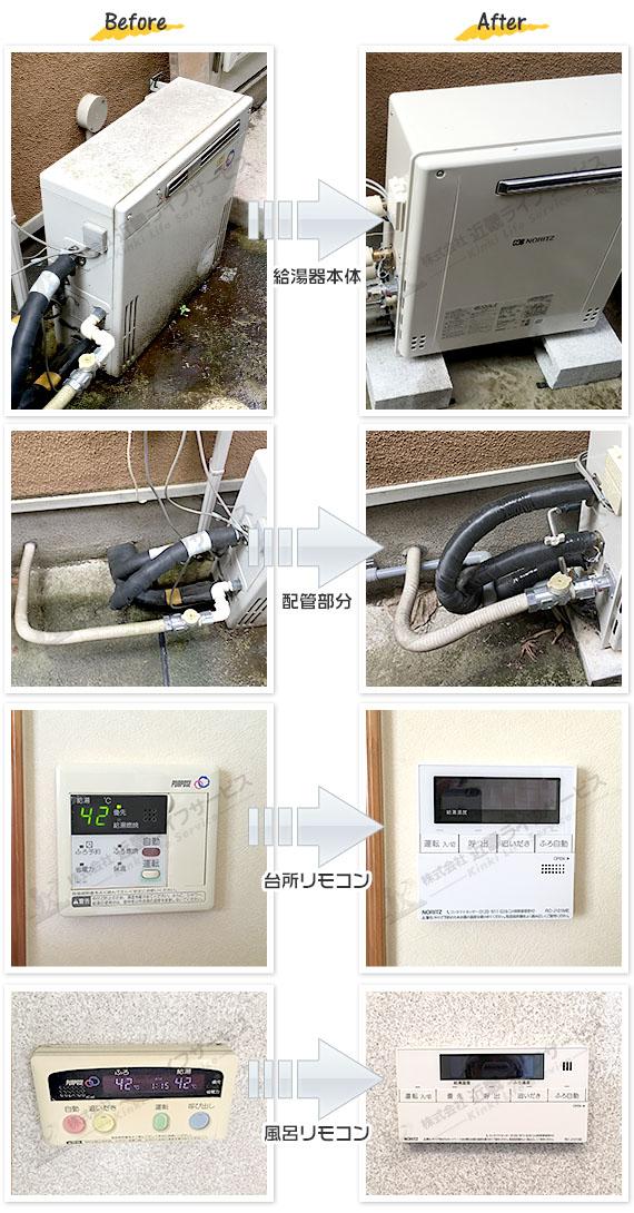 柏市 K様 ノーリツ エコジョーズ GT-C206SARX BL 交換工事 20号 オート 追焚付 給湯器の交換事例写真
