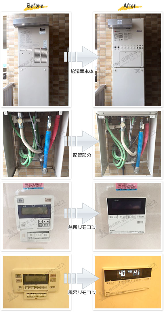 町田市 I様 ノーリツ エコジョーズ GTH-C2450AW3H BL 交換工事 24号 フルオート 給湯暖房給湯器の交換事例写真