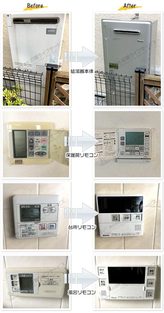 東京都杉並区 O様 リンナイ エコジョーズ 給湯器 RUFH-E2405AW2-3(A) 交換工事 24号 フルオート 給湯暖房 給湯器の交換事例写真