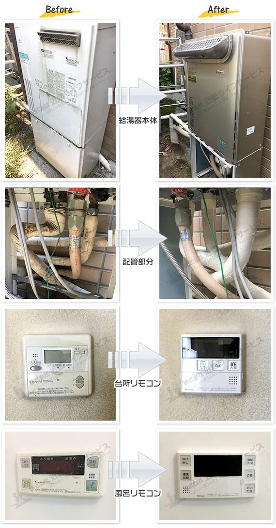 東京都練馬区 M様 リンナイ エコジョーズ RUF-E2405AW(A) 交換工事 24号 フルオート 追焚付 給湯器の交換事例写真