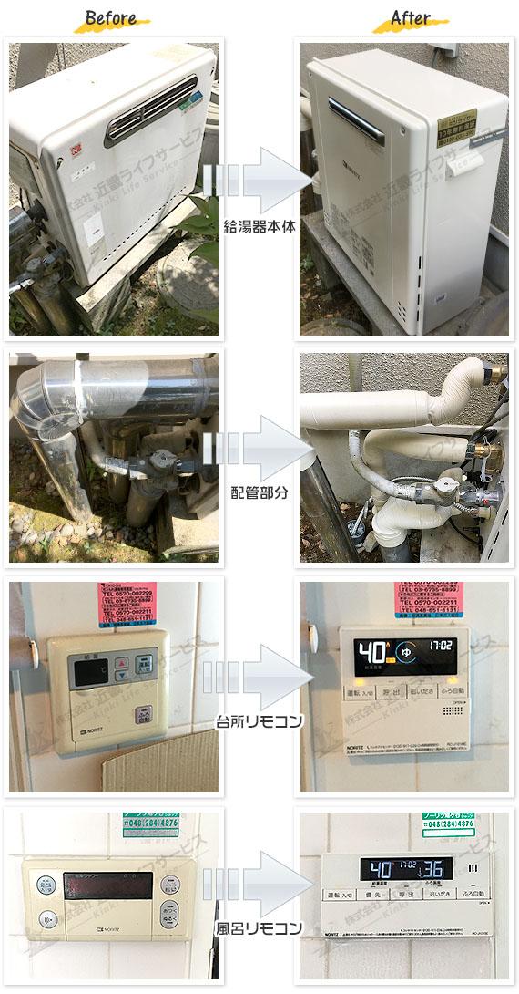 川口市 K様 ノーリツ エコジョーズ GT-C246SARX BL 交換工事 24号 オート 追焚付 給湯器の交換事例写真
