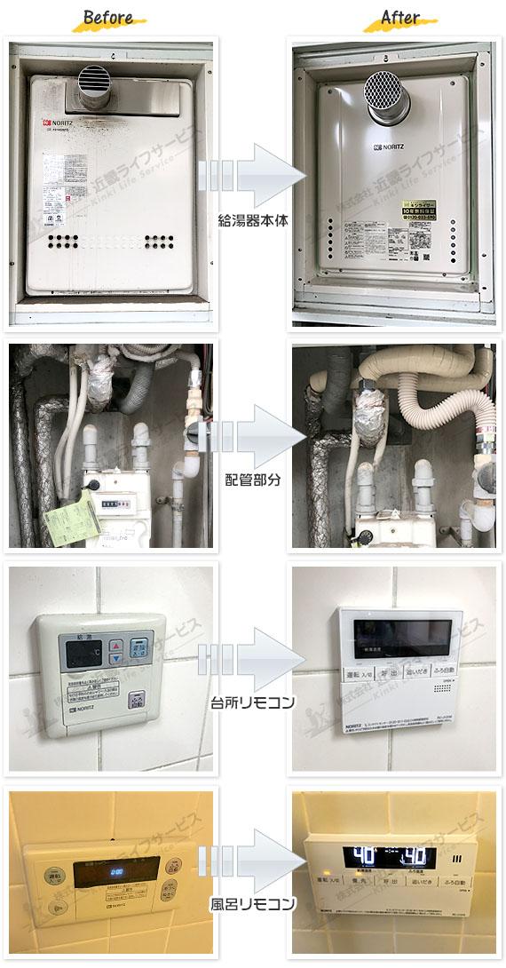 東京都江東区 S様 ノーリツ 給湯器 GT-2060SAWX-T BL 交換工事 20号 オート 追焚付 給湯器の交換事例写真