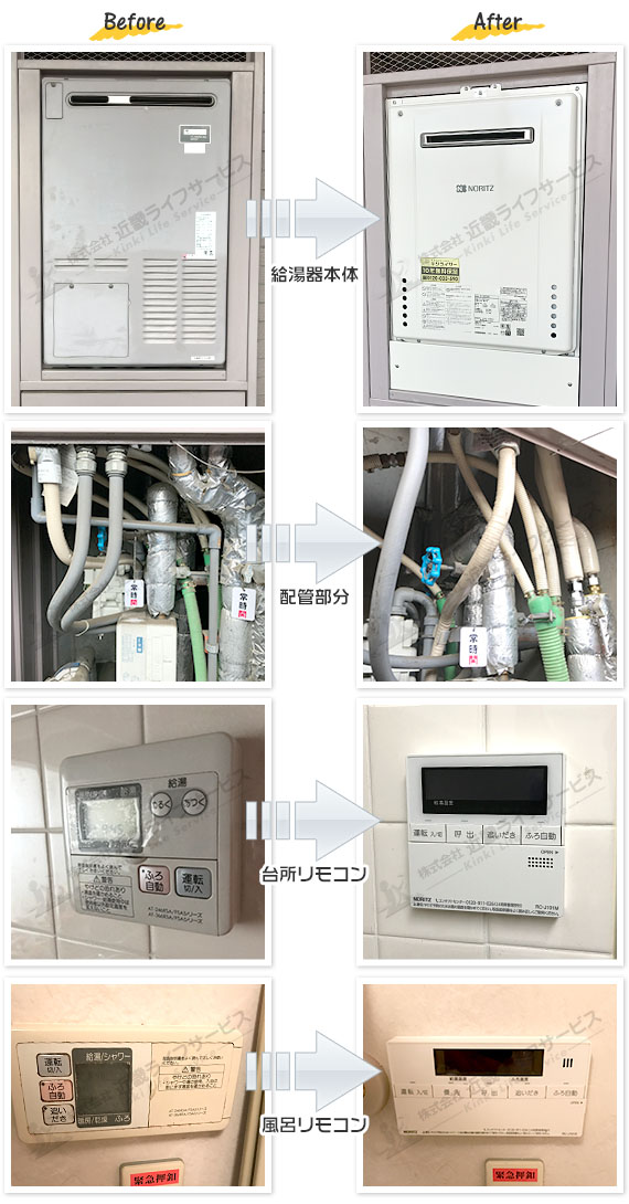 東京都北区 K様 ノーリツ 給湯器 GT-1660SAWX BL 交換工事 16号 オート 追焚付 給湯器の交換事例写真
