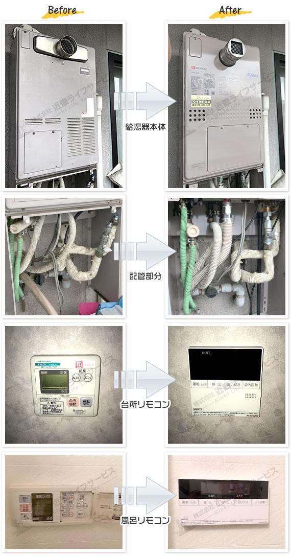 東京都中央区 I様 ノーリツ エコジョーズ 給湯器 GTH-C2450AW3H-T BL 交換工事  24号 フルオート 給湯暖房 給湯器の交換事例写真