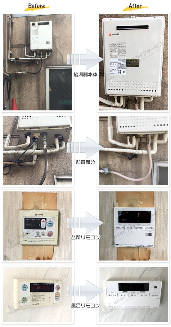 東京都荒川区 N様 ノーリツ 給湯器 GT-2460SAWX BL 交換工事 24号 オート 追焚付 給湯器の交換事例写真