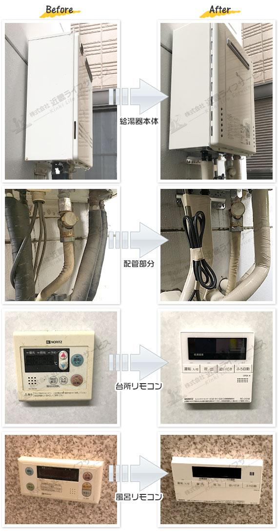 東京都江戸川区 K様 ノーリツ 給湯器 GT-2060SAWX BL 交換工事 20号 オート 追焚付 給湯器の交換事例写真
