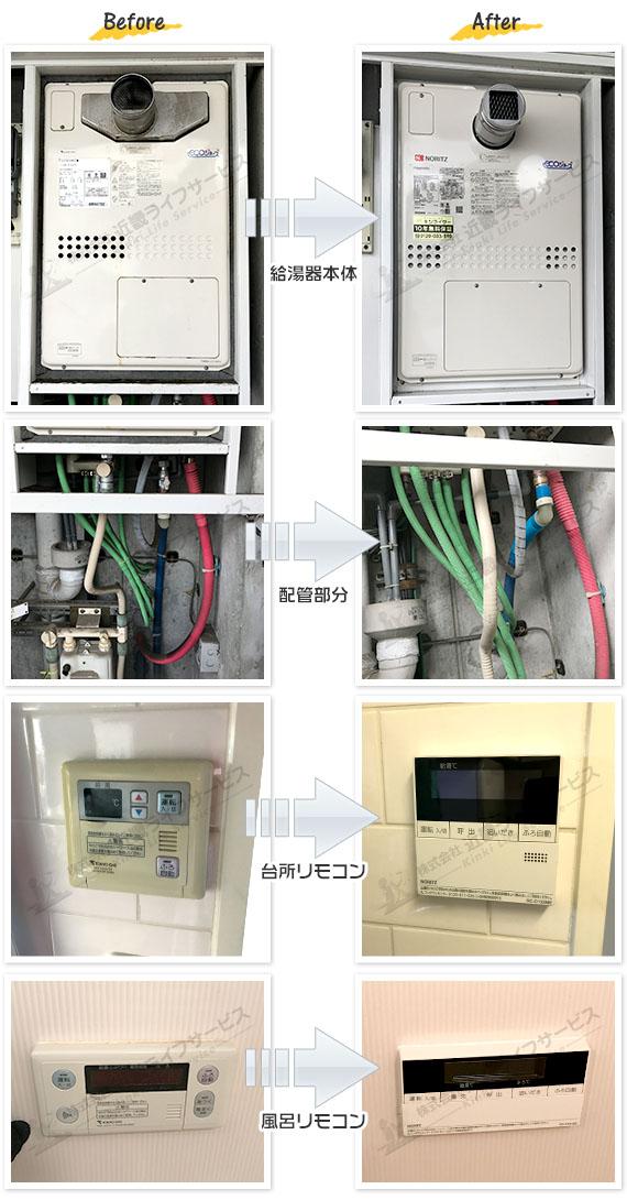 東京都江東区 O様 ノーリツ エコジョーズ GTH-C2450AW3H-T BL 交換工事 24号 フルオート 給湯暖房給湯器の交換事例写真