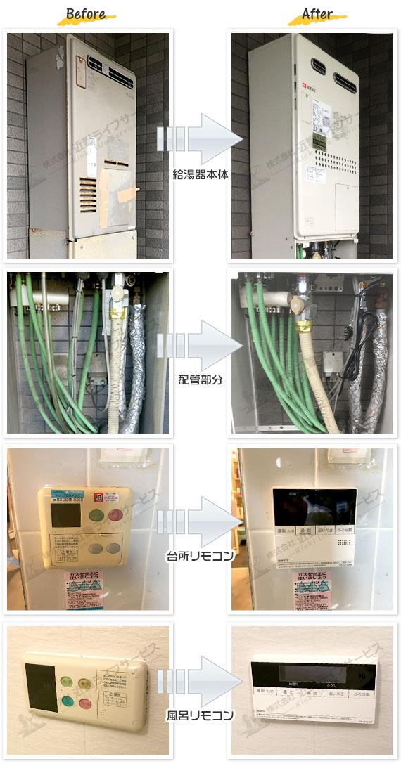 東京都江東区 Y様 ノーリツ 給湯器 GTH-2444AWX3H-1 BL 交換工事 24号 フルオート 給湯暖房 給湯器の交換事例写真