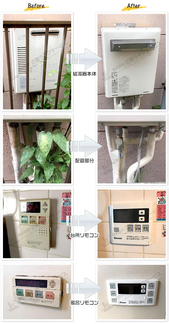 西東京市 N様 リンナイ 給湯器 RUF-A2005SAW(A) 交換工事 20号 オート 追焚付 給湯器の交換事例写真