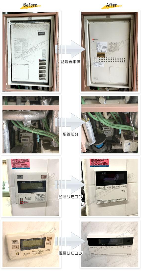 埼玉県新座市 S様 ノーリツ 給湯器 GTH-2444AWX3H-H-1 BL 交換工事  24号 フルオート 給湯暖房 給湯器の交換事例写真