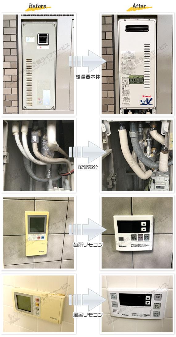さいたま市桜区 K様 リンナイ 給湯器 RUF-VS1615SAW 交換工事 16号 オート 追焚付 給湯器の交換事例写真